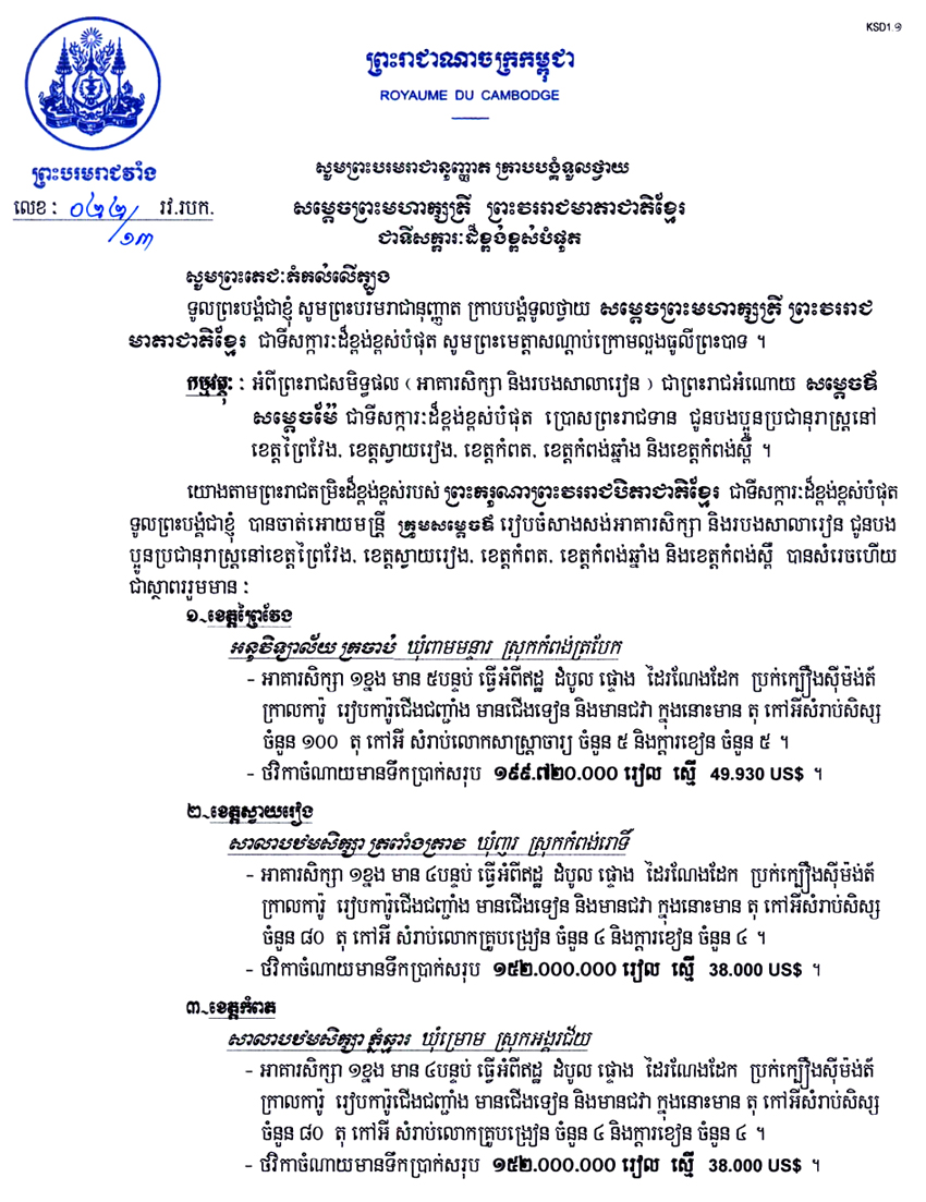 All/activity/ActiondeNorodomSihanouk/2013/Avril/id983/photo001.jpg