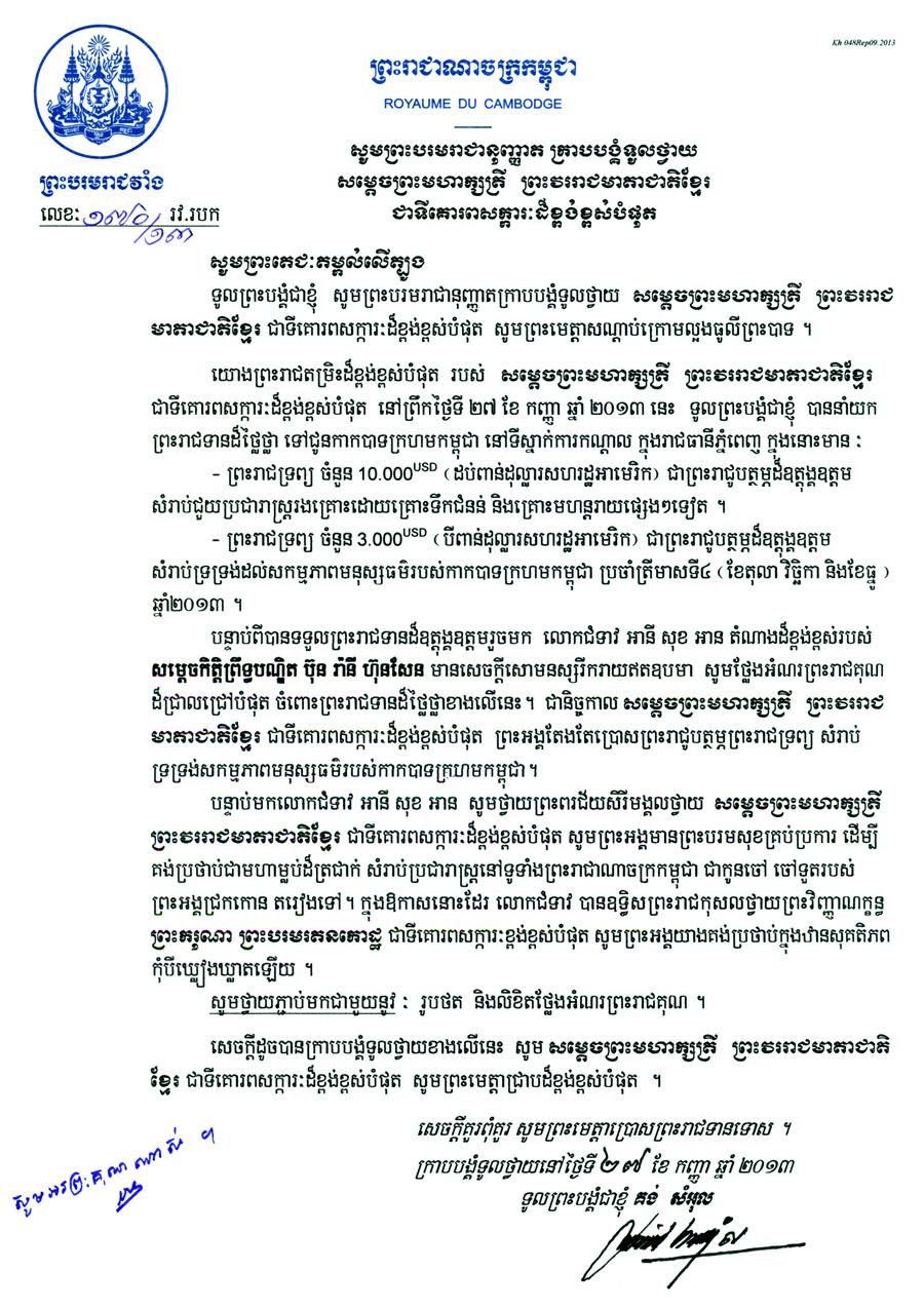All/activity/ActiondeNorodomSihanouk/2013/Octobre/id1134/photo001.jpg