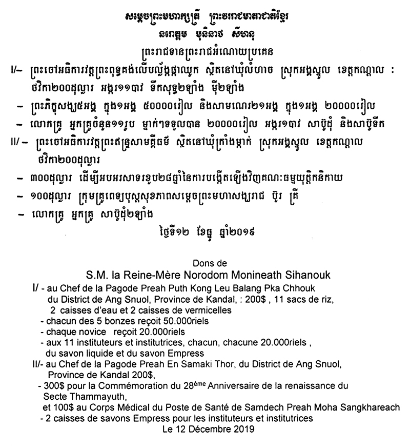 All/activity/ActiondeNorodomSihanouk/2019/Dcembre/id2093/001.jpg