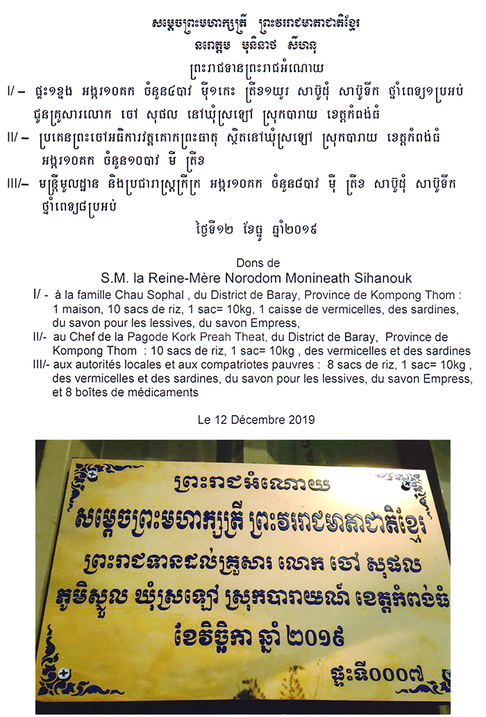 All/activity/ActiondeNorodomSihanouk/2019/Dcembre/id2094/001.jpg