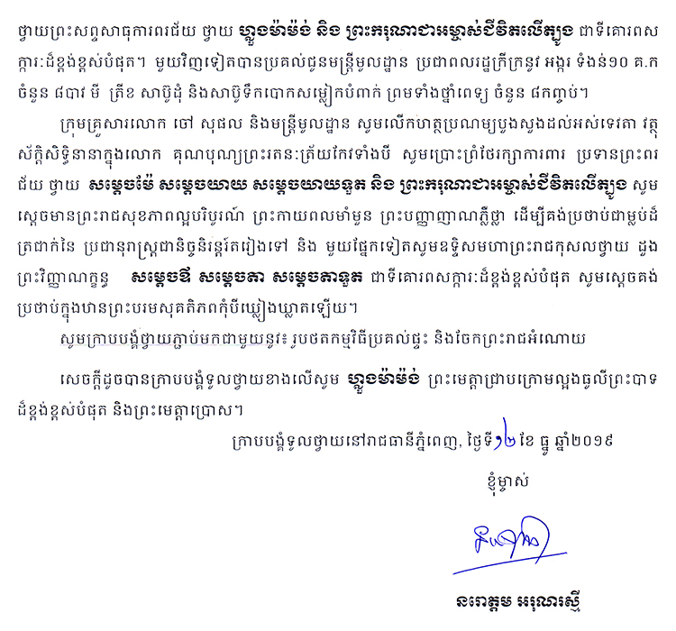 All/activity/ActiondeNorodomSihanouk/2019/Dcembre/id2094/010.jpg