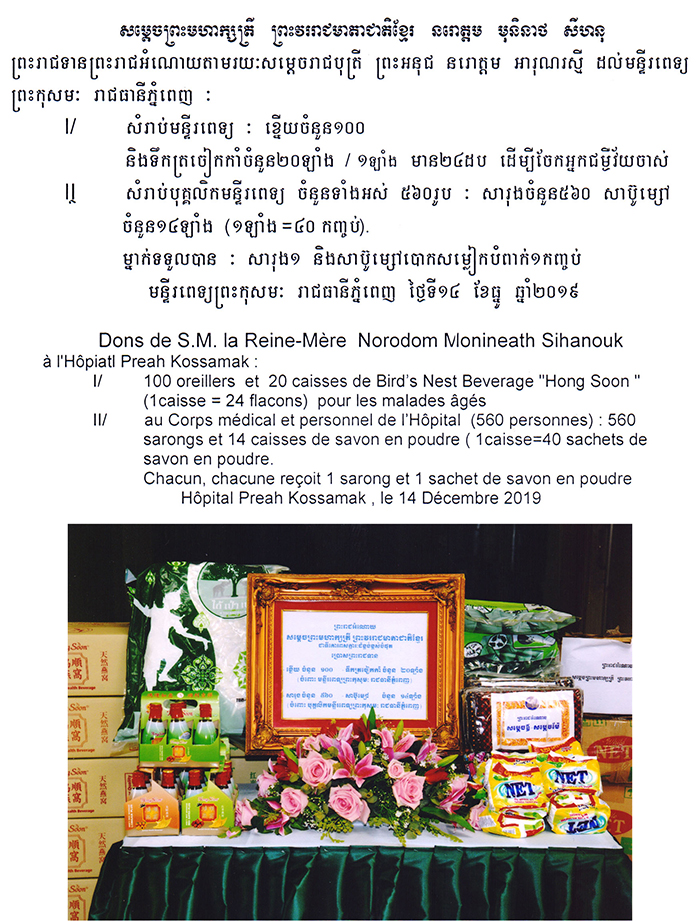All/activity/ActiondeNorodomSihanouk/2019/Dcembre/id2096/001.jpg