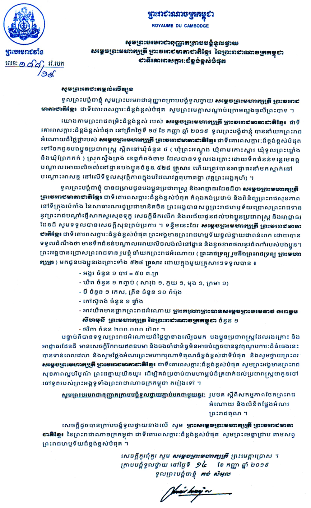 All/activity/ActiondeNorodomSihanouk/2019/Septembre/id2052/001.jpg