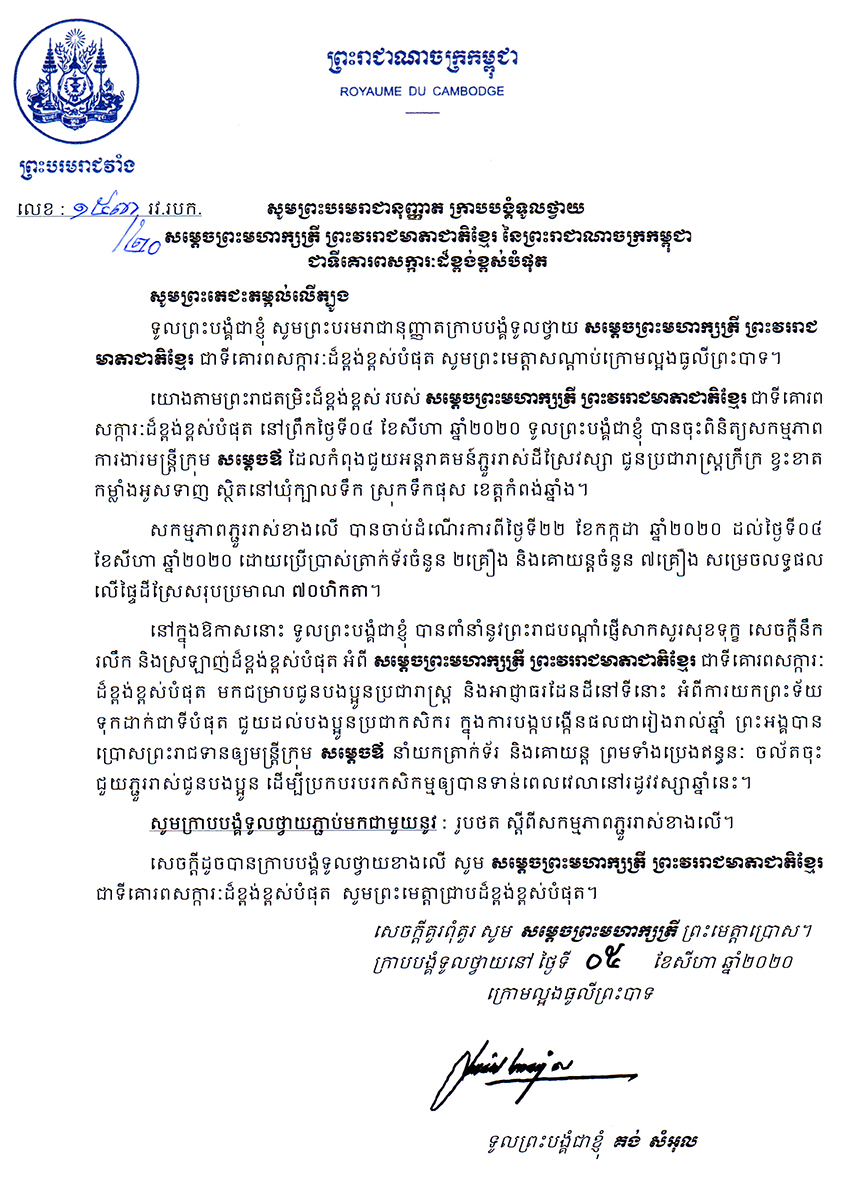 All/activity/ActiondeNorodomSihanouk/2020/Aot/id2174/001.jpg