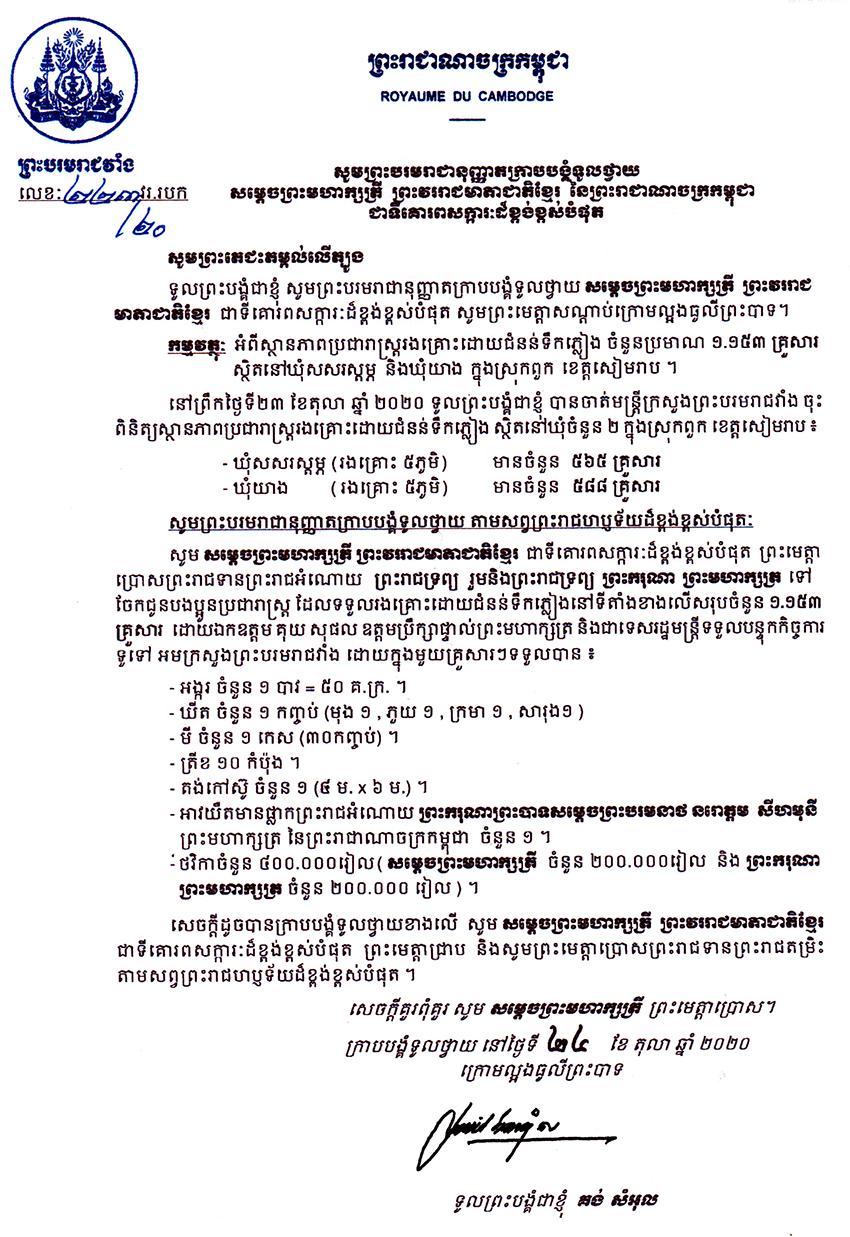 All/activity/ActiondeNorodomSihanouk/2020/Octobre/id2204/001.jpg