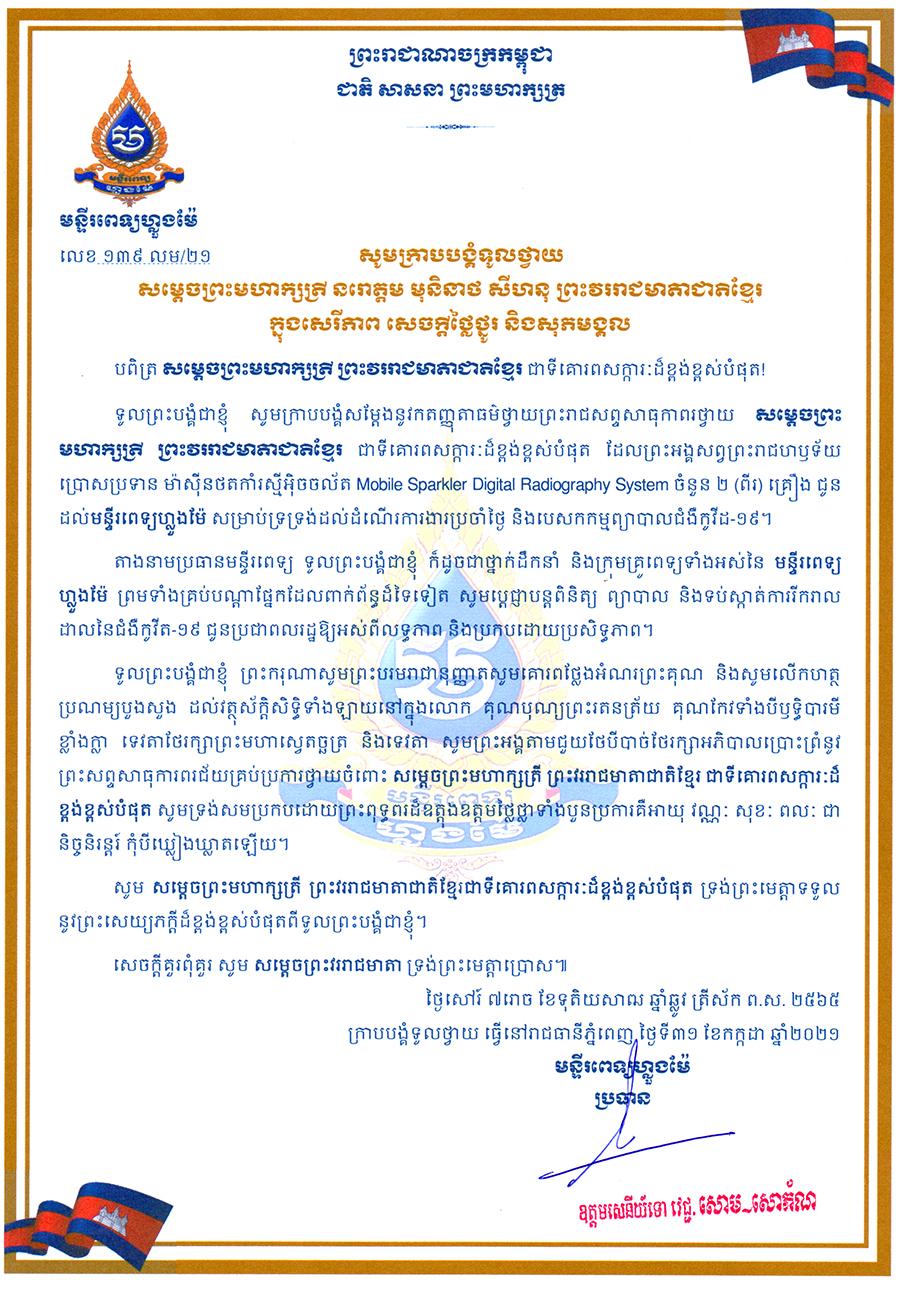 All/activity/ActiondeNorodomSihanouk/2021/Juillet/id2286/07.jpg