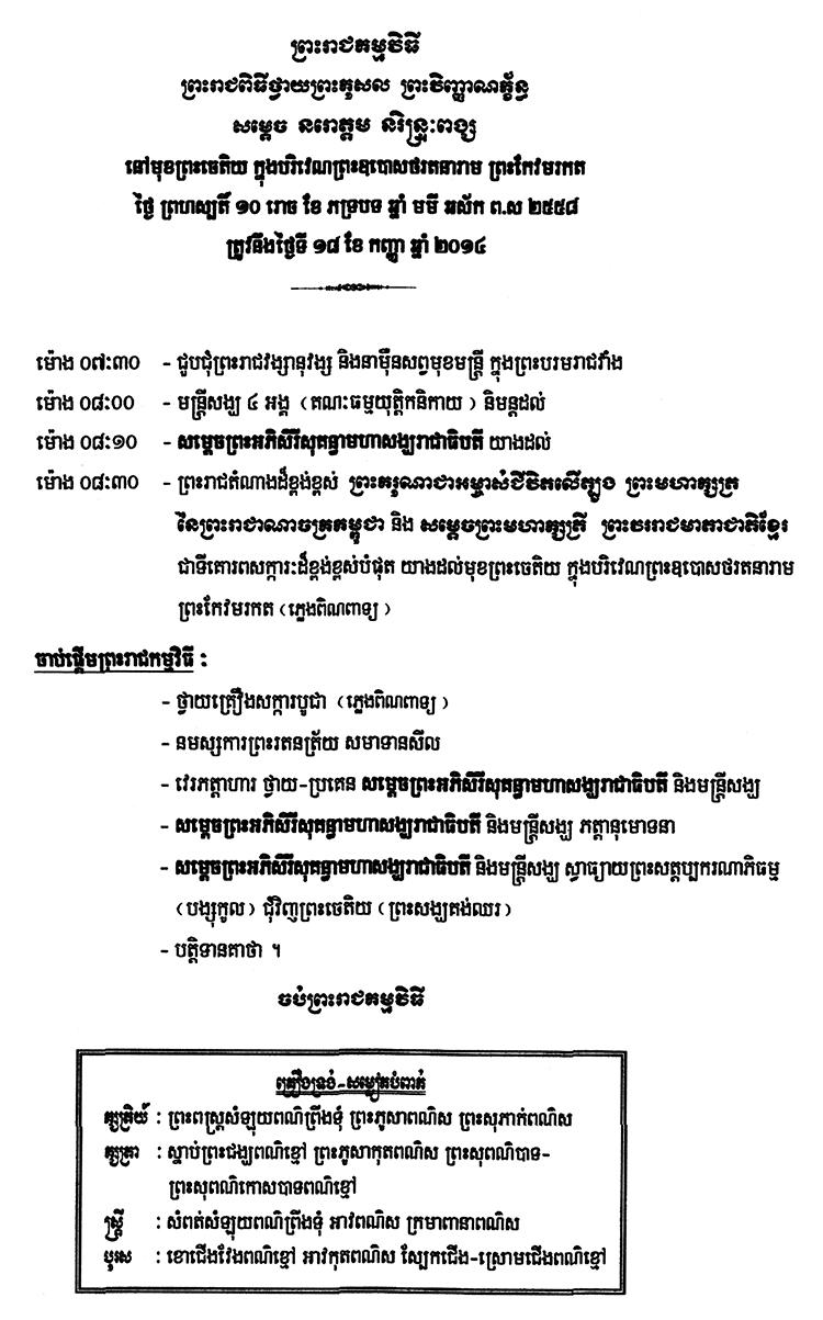 All/activity/ActivitsRoyales/2014/Septembre/id1264/photo002.jpg