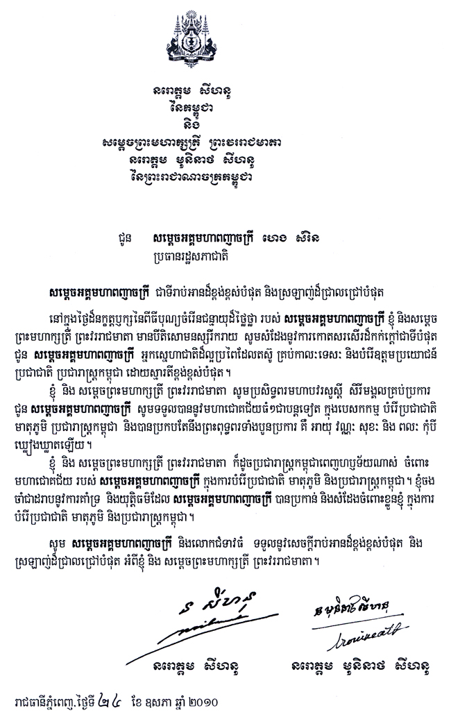 All/correspondance/CorrespondanceChefsdEtat/2010/Mai/id181/photo001.jpg
