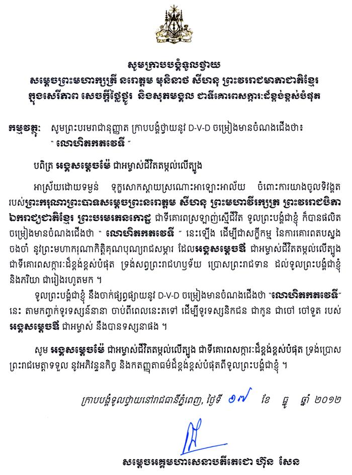 All/correspondance/CorrespondanceChefsdEtat/2012/Dcembre/id1189/photo001.jpg