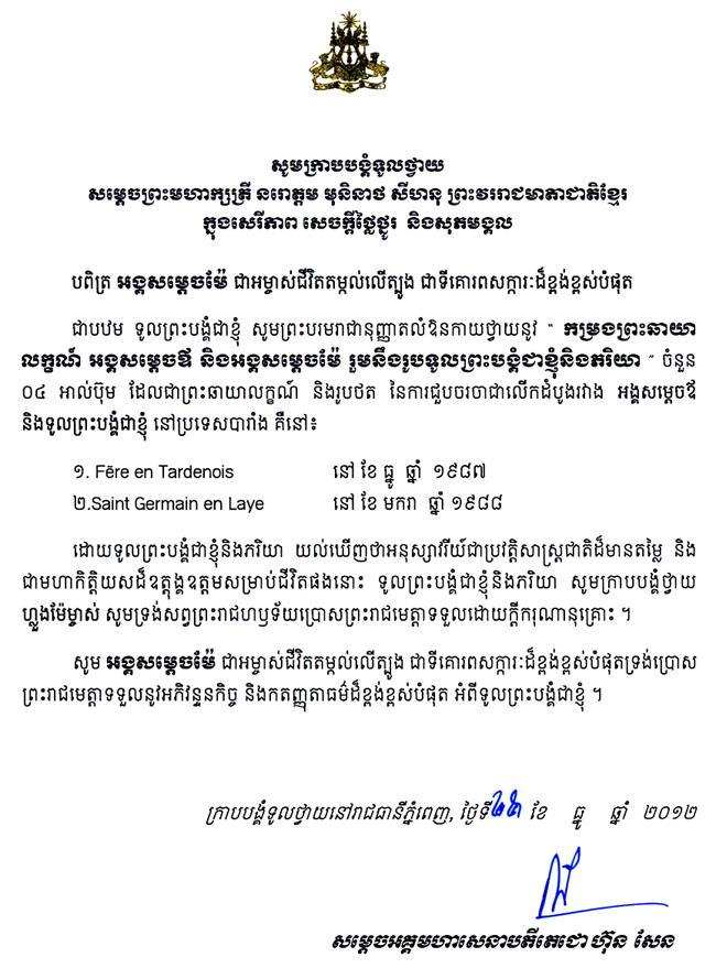 All/correspondance/CorrespondanceChefsdEtat/2012/Dcembre/id1202/photo001.jpg