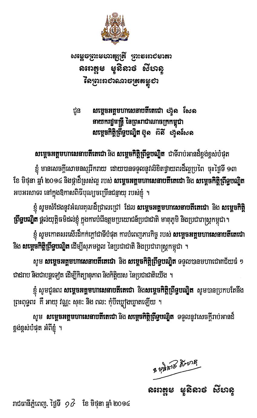 All/correspondance/CorrespondanceChefsdEtat/2014/Juin/id1657/photo001.jpg