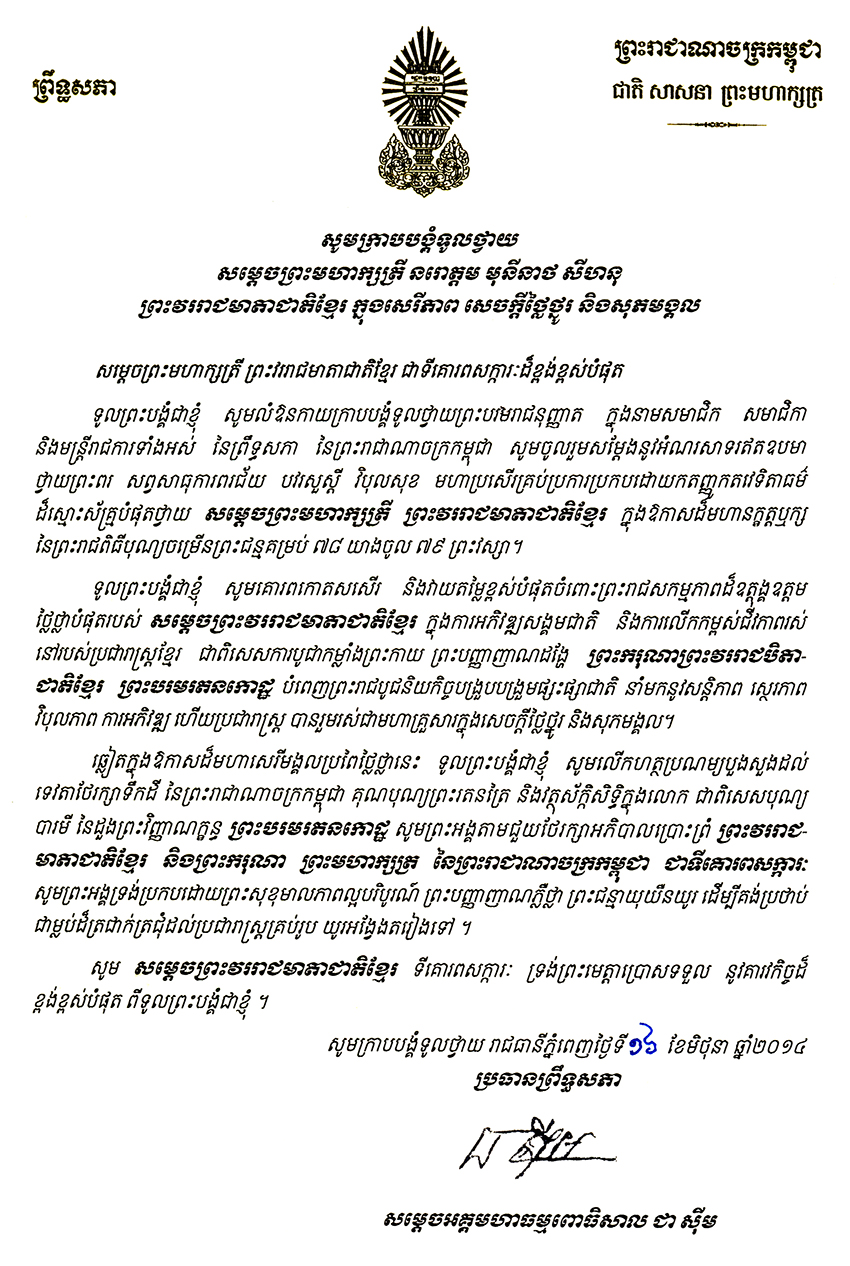 All/correspondance/CorrespondanceChefsdEtat/2014/Juin/id1676/photo001.jpg