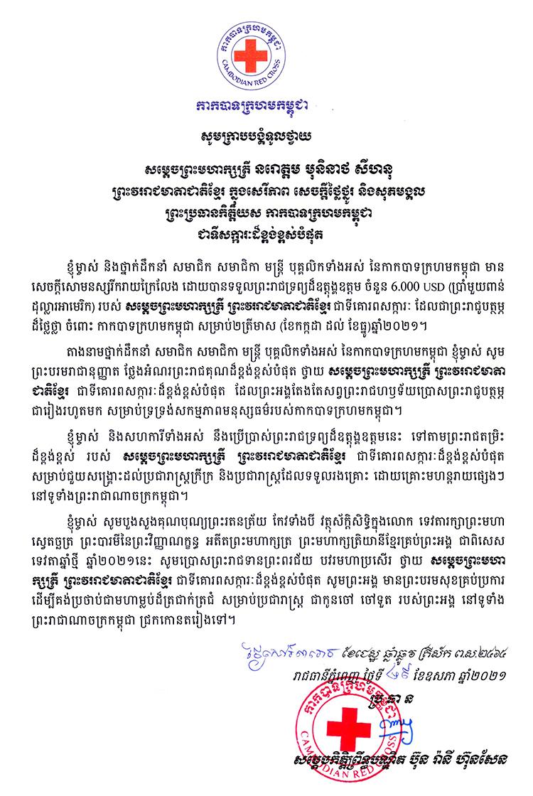 All/correspondance/CorrespondanceChefsdEtat/2021/Mai/id2778/001.jpg