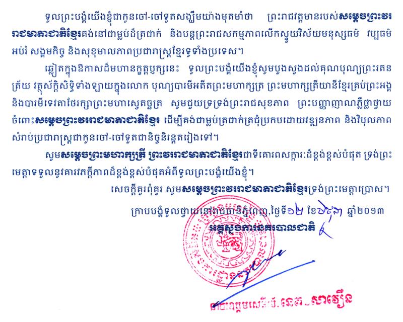All/correspondance/CorrespondancePrive/2013/Juillet/id1297/photo002.jpg