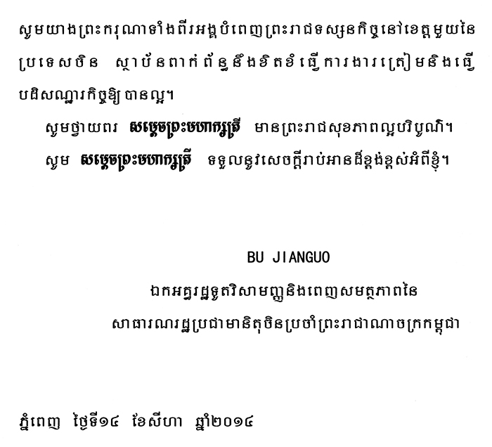 All/correspondance/CorrespondancedEtat/2014/Aot/id1715/photo003.jpg