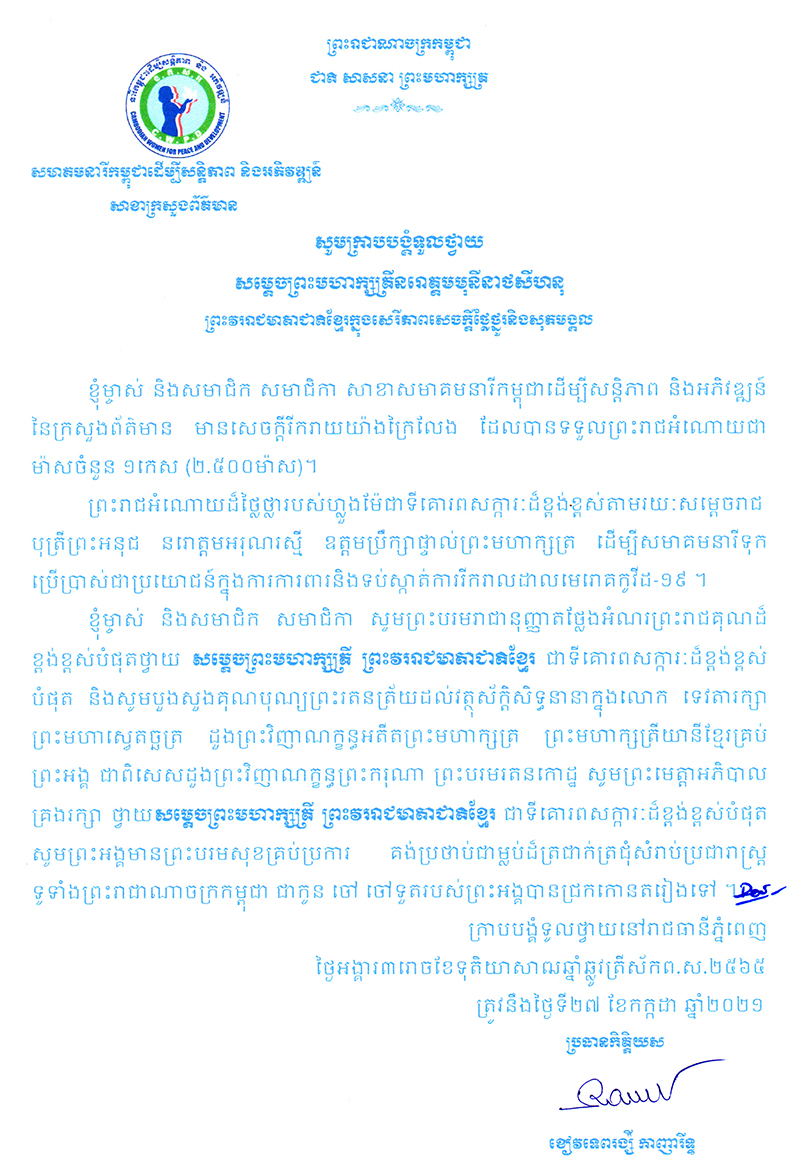 All/correspondance/CorrespondancedEtat/2021/Juillet/id2814/01.jpg