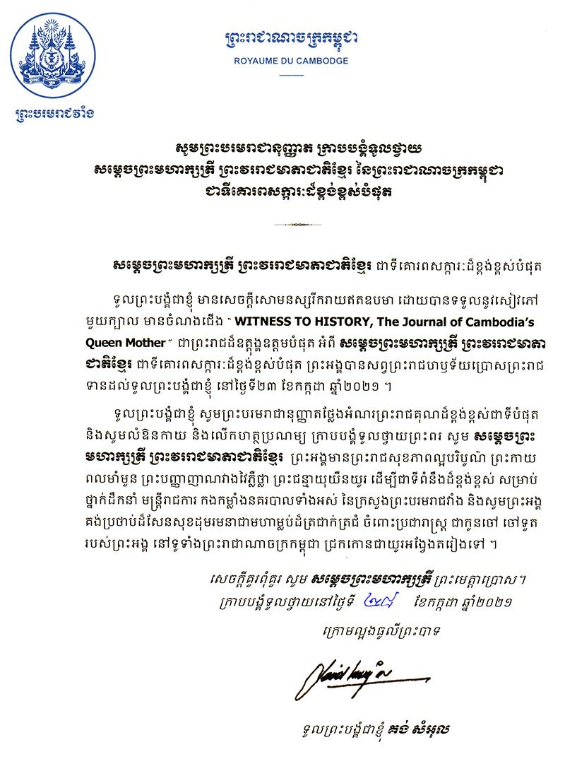 All/correspondance/CorrespondancedEtat/2021/Juillet/id2815/01.jpg