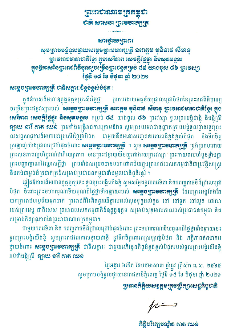 All/correspondance/CorrespondancedEtat/2021/Juin/id2796/001.jpg
