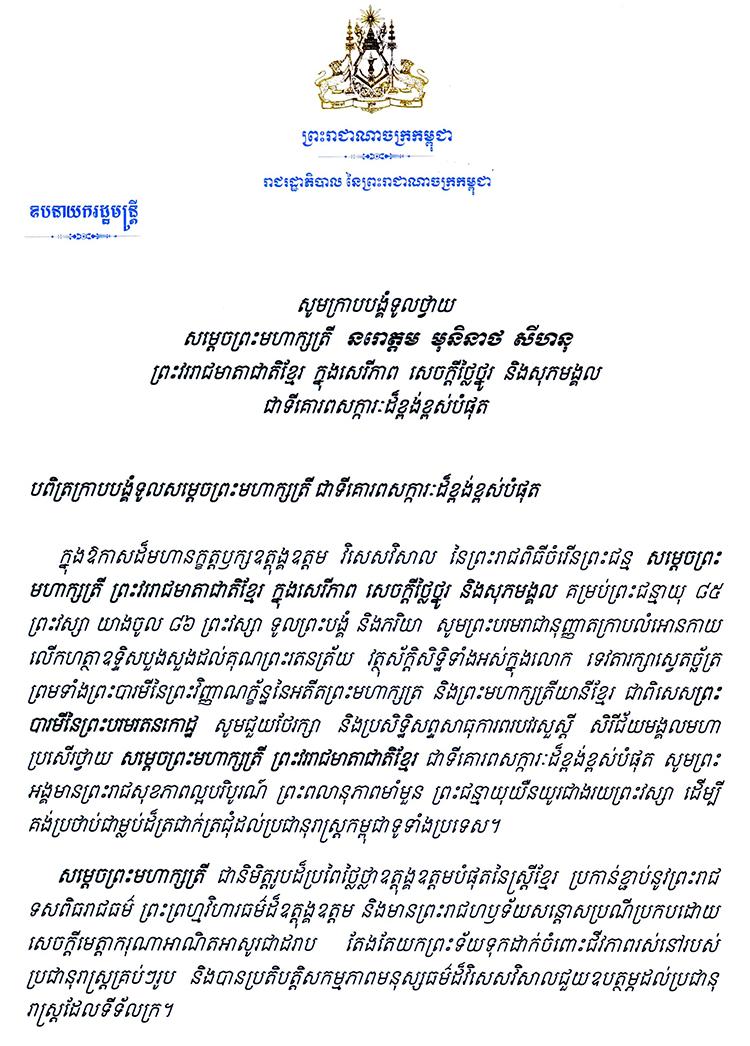 All/correspondance/CorrespondancedEtat/2021/Juin/id2801/001.jpg