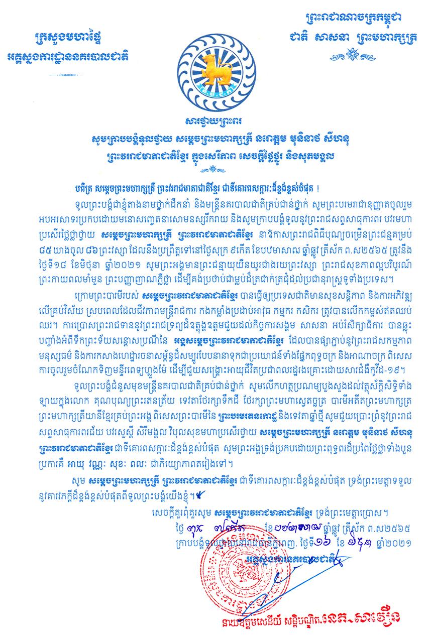 All/correspondance/CorrespondancedEtat/2021/Juin/id2818/01.jpg