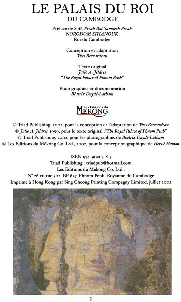 All/document/Documents/LePalaisduRoiduCambodge/LePalaisduRoiduCambodge/id119/photo002.jpg