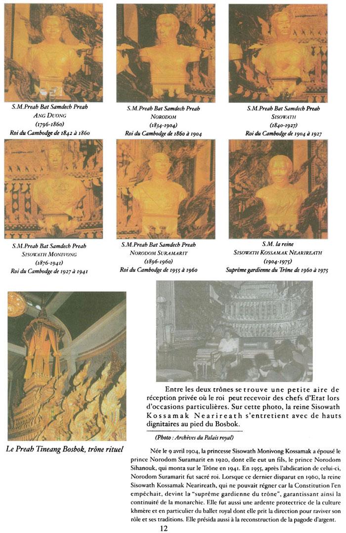 All/document/Documents/LePalaisduRoiduCambodge/LePalaisduRoiduCambodge/id119/photo012.jpg