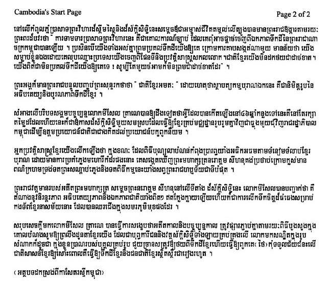 All/document/Documents/PreahVihear/PreahVihear/id1484/photo002.jpg