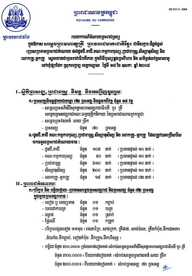 All/document/Documents/PreahVihear/PreahVihear/id1532/photo001.jpg