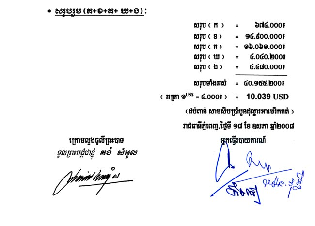 All/document/Documents/PreahVihear/PreahVihear/id1532/photo004.jpg
