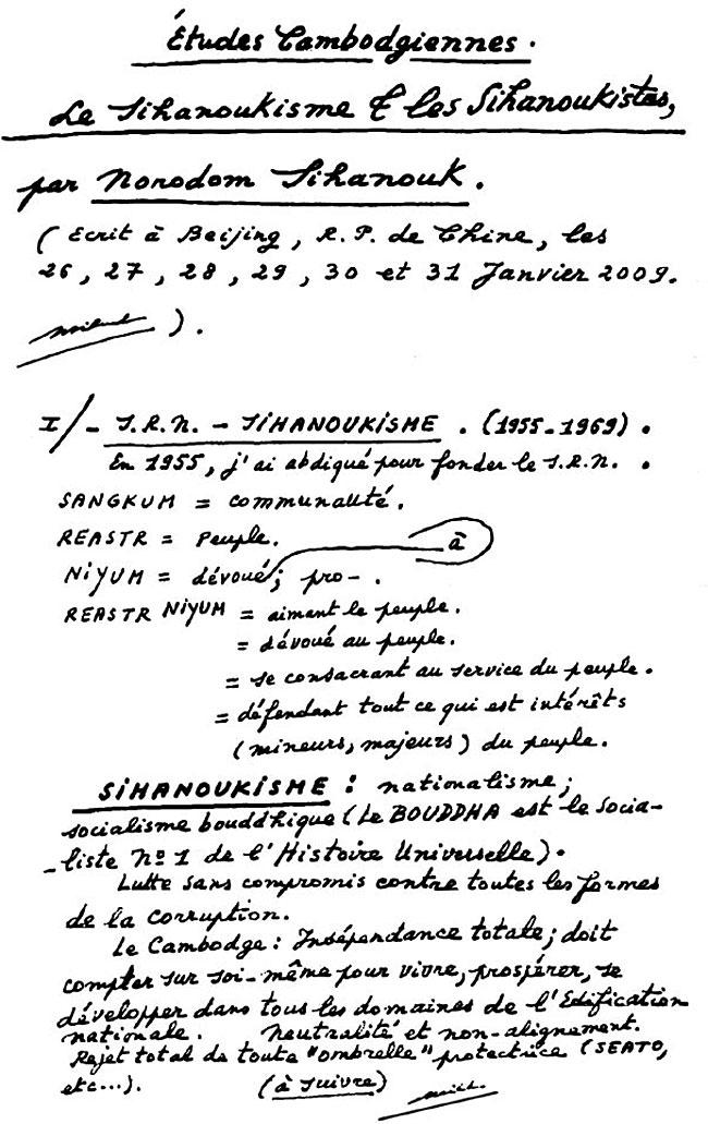 All/document/Documents/tudesCambodgiennes/tudesCambodgiennes/id1021/photo001.jpg