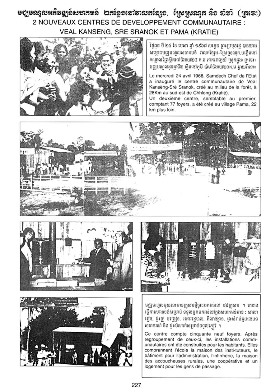 All/history/Histoire/SangkumReastrNiyum/SangkumReastrNiyum/id1758/photo006.jpg