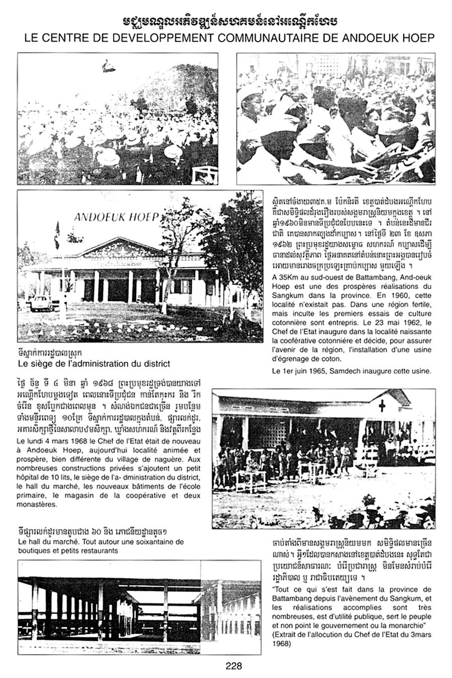 All/history/Histoire/SangkumReastrNiyum/SangkumReastrNiyum/id1758/photo007.jpg