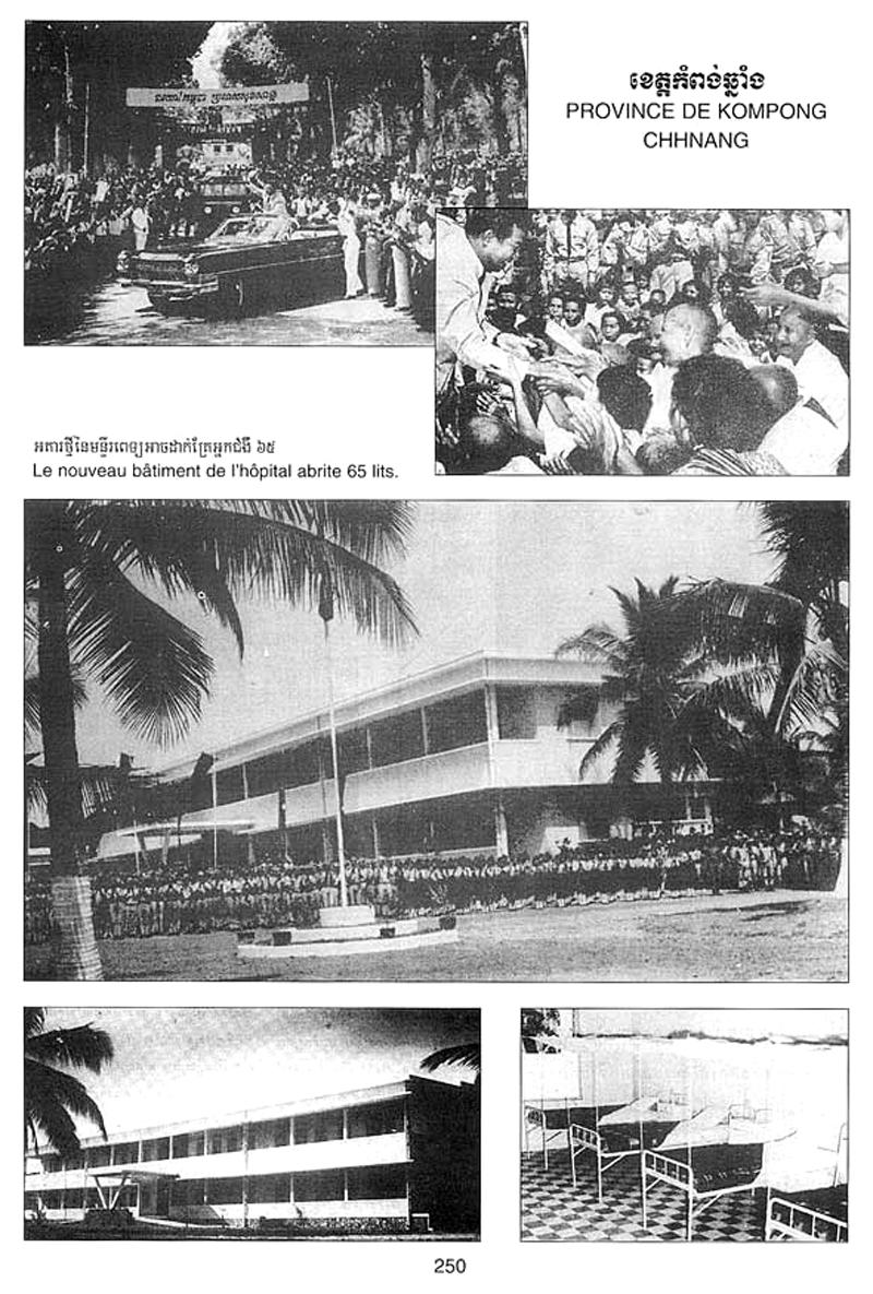 All/history/Histoire/SangkumReastrNiyum/SangkumReastrNiyum/id1768/photo005.jpg