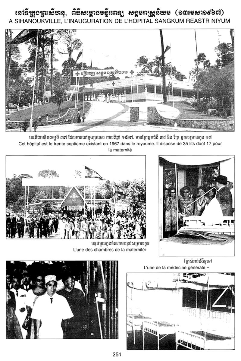 All/history/Histoire/SangkumReastrNiyum/SangkumReastrNiyum/id1771/photo002.jpg