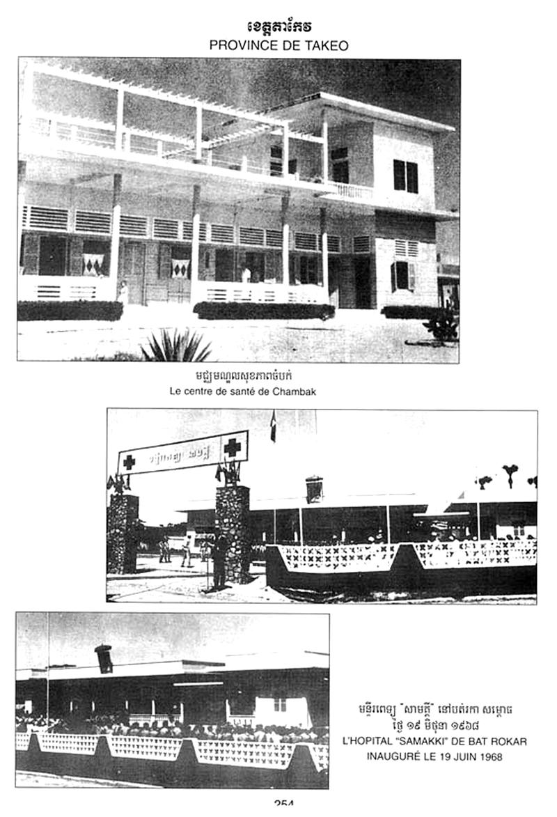 All/history/Histoire/SangkumReastrNiyum/SangkumReastrNiyum/id1771/photo005.jpg