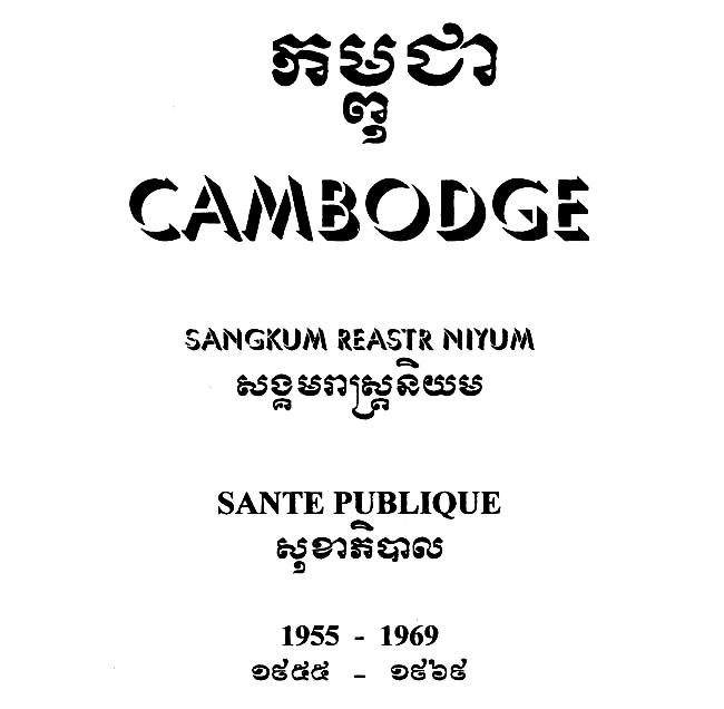 All/history/Histoire/SangkumReastrNiyum/SangkumReastrNiyum/id1774/photo001.jpg