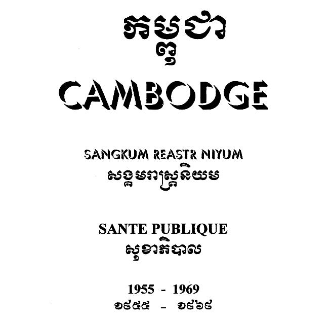 All/history/Histoire/SangkumReastrNiyum/SangkumReastrNiyum/id1777/photo001.jpg