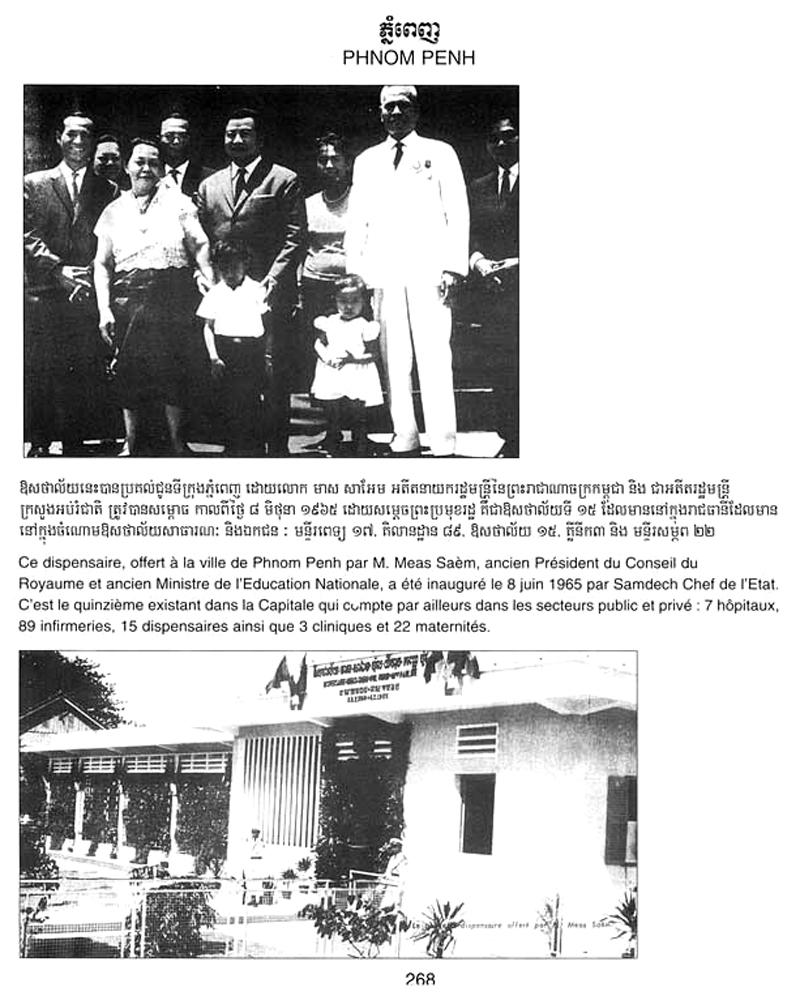 All/history/Histoire/SangkumReastrNiyum/SangkumReastrNiyum/id1777/photo007.jpg