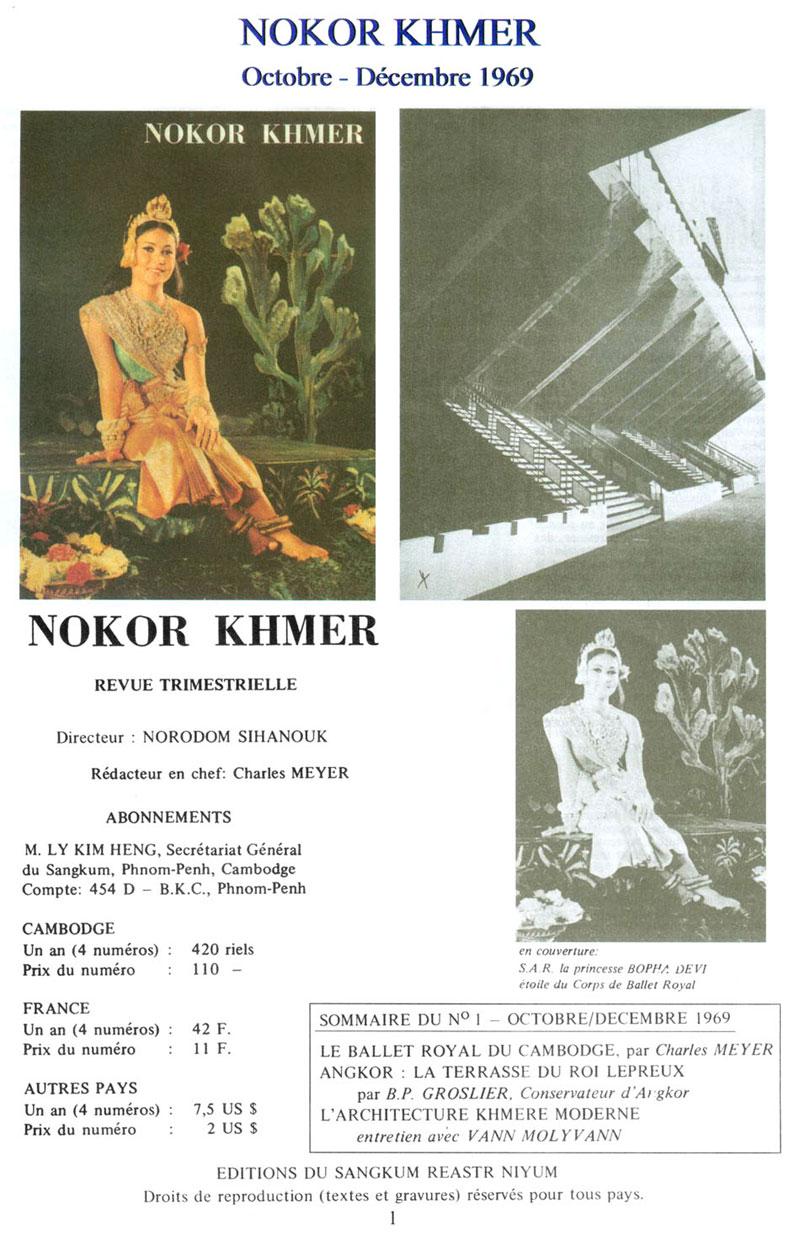 All/photo/Divers/NokorKhmer/Janvier2009/id124/photo001.jpg