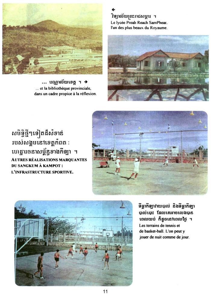 All/photo/SangkumReastrNiyum/2009/Octobre/id92/photo011.jpg